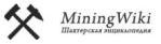 Свободная шахтёрская энциклопедия